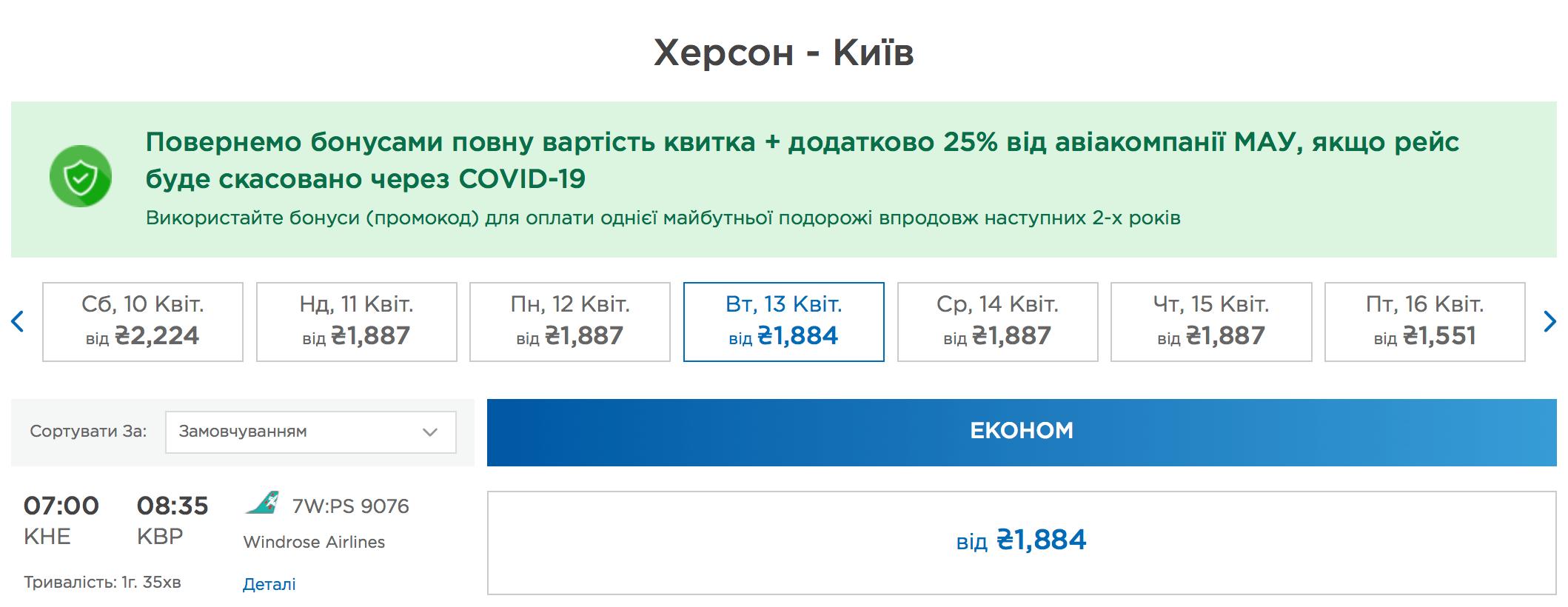 Как добраться в Скадовск | Расписание автобусов 2021